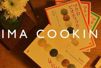 Quà Giáng Sinh 2014: LIMA Cooking DVD (Sơ Cấp)